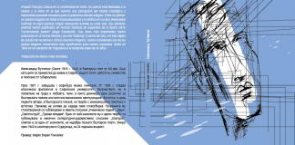 """Корицата на """"Синьото момче"""" на испански (дизайн Ваня Вълкова)"""